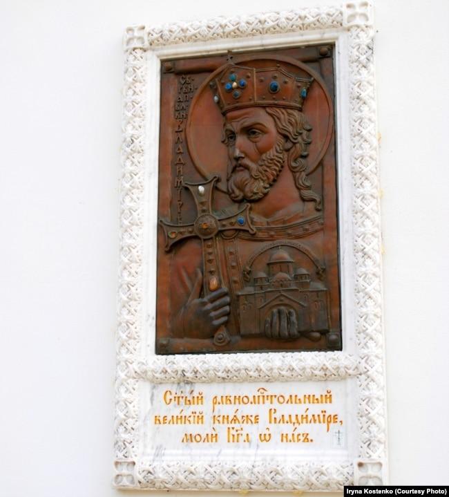 Меморіальна дошка на стіні Успенського собору. У церковнослов'янському тексті допущено грубу помилку: ім'я руського князя Володимира написано по-московськи «Владимир»