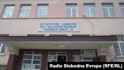Основното училиште Братство и единство во Охрид.
