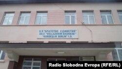 Илустрација: Основното училиште Братство и единство во Охрид.