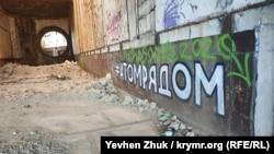 Граффити напоминает, что «атом рядом»