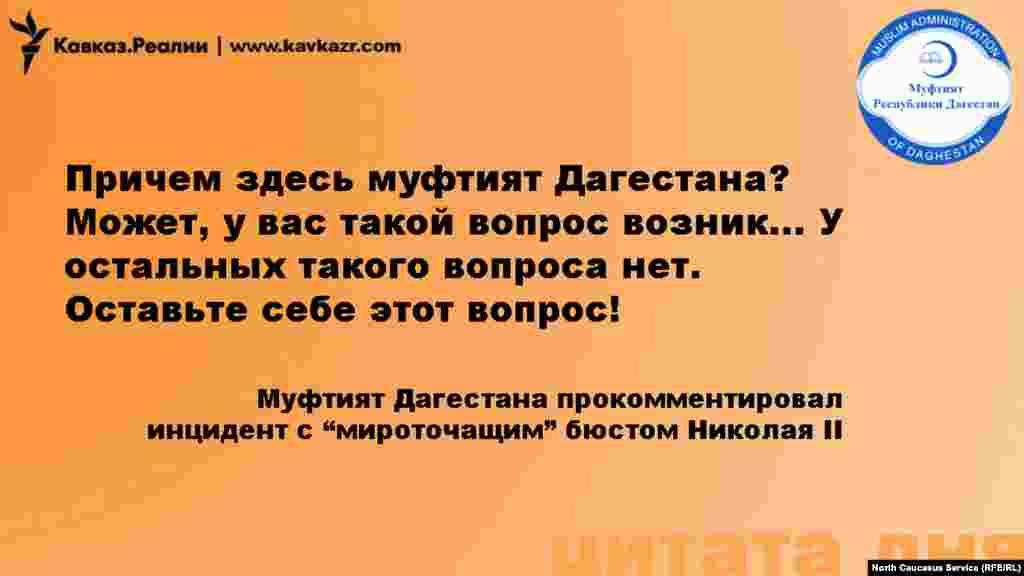 "07.03.2017 // Муфтият Дагестана ""открестился"" от Николая II."
