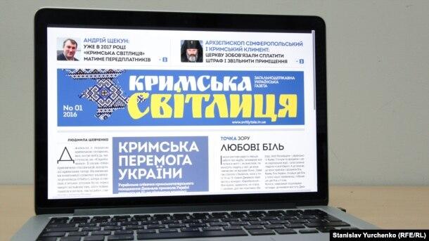 Електронна версія газети «Кримська світлиця»