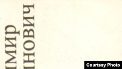 "Обложка книги ""Москва 2042"" издания 1990 года."