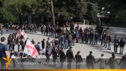"""სტუდენტები """"მცოცავი ოკუპაციის"""" წინააღმდეგ"""