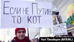 """Путинге наразы ресейліктер шеруінен көрініс. Плакат ұстаған адам """"Путин болмаса, басқа кім президент бола алады"""" деген кең тараған клишені мазақ етіп тұр. Мәскеу, 10 наурыз 2012 жыл"""