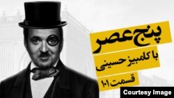 "Graphic -- Banner for ""at 5th o'clock"" radio program moderated by Kambiz Hosseini EP 101, 11Mar2015"