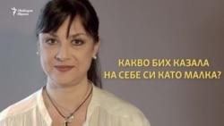 Александрина Пендачанска: Какво бих казала на себе си като малка?