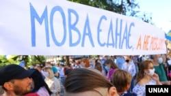 Під час акції на захист української мови біля Верховної Ради, Київ, 16 липня 2020 року