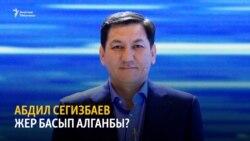 """Кыргызстан   Жаңылыктар (22.01.2021) """"Бүгүн Азаттыкта"""""""