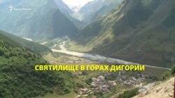 Восстановлено святилище в горах Дигории