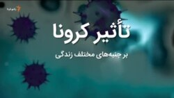 صبحانه با خبر ۲۰ خرداد