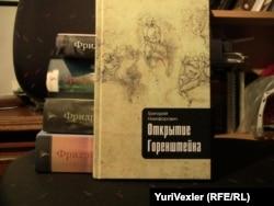 Книги Фридриха Горенштейна