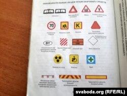 Дазволеныя знакі паводле правілаў дарожнага руху