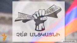 «Չե՛ք անցկացնի» նախաձեռնությունը սեպտեմբերից կանցնի ակտիվ գործողությունների