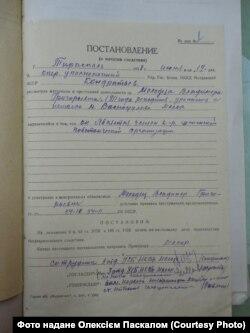 Постанова про початок слідства щодо Володимира Молодця