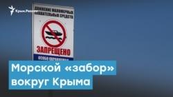 Морской «забор» вокруг Крыма   Крымский вечер