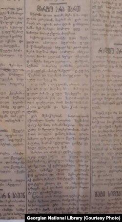 """გაზეთი """"ერთობა"""". 1921 წ. 25 თებერვალი"""