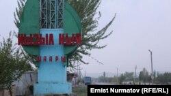 На въезде в город Кызыл-Кия. Кыргызстан, Баткенская область.