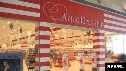 Могилевича привлекли к делу «Арбат Престижа», так как нашли у него акт налоговой проверки косметической сети