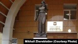 Фемида перед зданием Воронежского областного суда