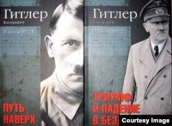 Биография Гитлера издана в России в двух томах