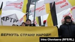 """Митинг """"Российского общенародного союза"""" 23 февраля на Болотной площади"""
