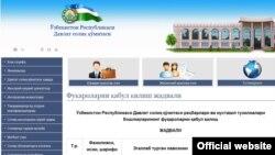 На официальном сайте Госналогкомитета Узбекистана пока об этом не сообщается