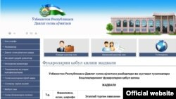 Ўзбекистон Солиқ қўмитаси интернет сайти.