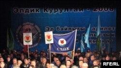 Кыргызская оппозиция завершила свой курултай