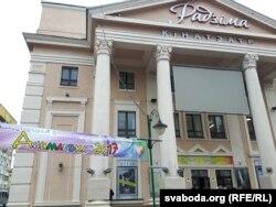 Кінатэатар «Радзіма» — традыцыйна асноўнае месца правядзеньня «Анімаёўкі». Тут праходзяць адкрыцьцё і закрыцьцё фэстывалю