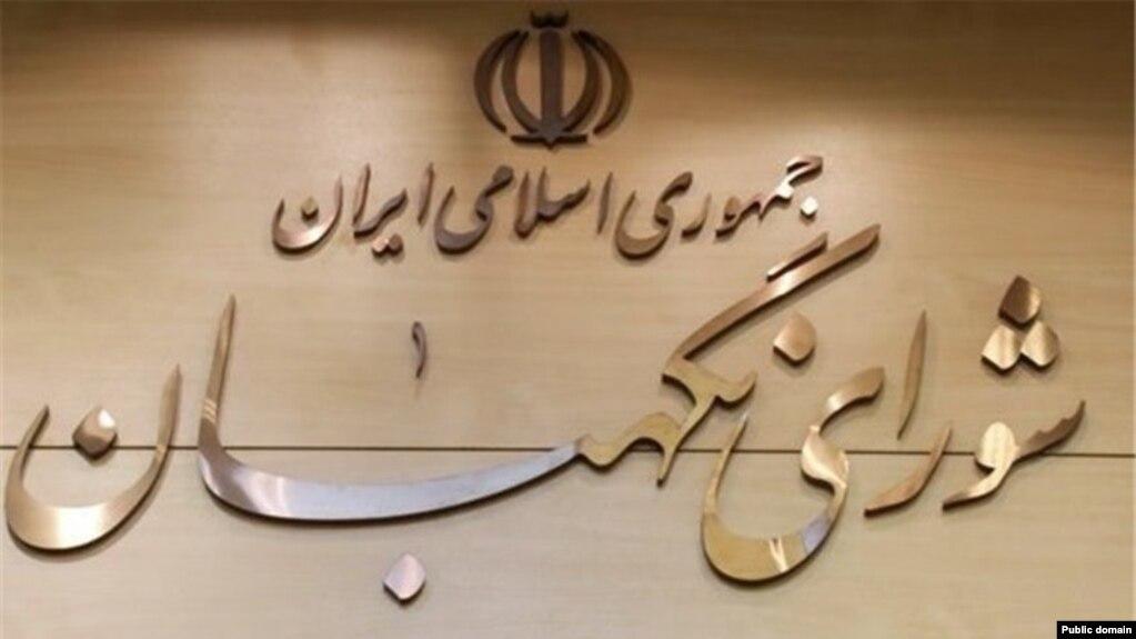 شورای نگهبان طرح مجلس برای محدودیت بازرسی از تاسیسات هستهای ایران را تایید کرد