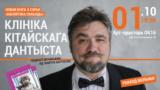 Belarus - book poster Zmicier Bartosik