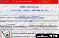 """Евгений Дьяконов блогидаги """"Зона UZ"""" асари"""