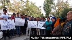 Бишкек шаардык сотунун алдындагы митинг.