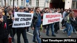 """Московские медики участвуют в """"Марше миллионов"""" 15 сентября 2012 года"""