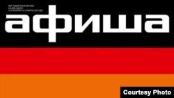 """Обложка """"Афиши"""", февраль 2013"""
