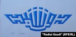 """Дар ин нигора калимаи """"Душанбе"""" навишта шудааст."""