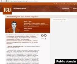 Скриншот фрагмента доклада ICIJ, посвященного Нурали Алиеву.