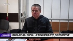 Сечин в очередной раз не пришел в суд по делу Улюкаева