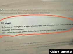 Ўзбекистон Конституцияси