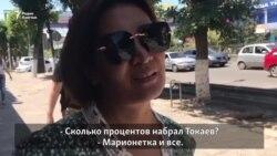 «Жармахан или как его зовут...» Помнят ли казахстанцы прошлогодних кандидатов?