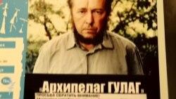 """Чтения """"Архипелага ГУЛАГ"""""""