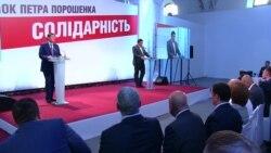 Я в Дніпропетровську особисто закликатиму не голосувати за Вілкула – Луценко