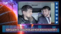 Бакъ дуй те Кадыров даржах воккху бохург?