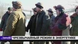 Украина ввела чрезвычайный режим в энергетике