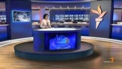 اخبار رادیو فردا، پنجشنبه ۴ تیر ۱۳۹۴ ساعت ۱۲:۰۰