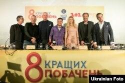 Учасники фільму «8 кращих побачень» на прес-конференції у Києві 23 лютого