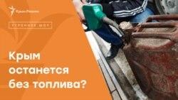 Топлива в Крыму хватит на месяц