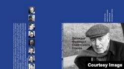 "Обложка книги Н.Кривошеина ""Дважды француз Советского Союза"""