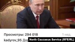 Кадыровс шен Инстаграмехь хIоттийна сурт.
